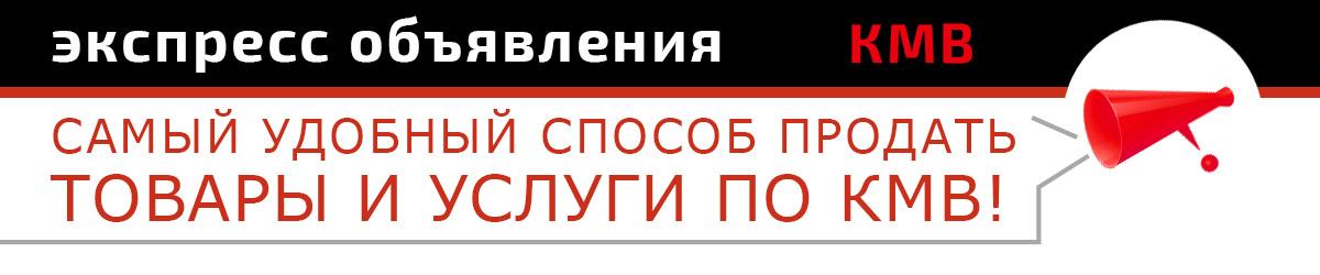 Дать объявление на кмв белоруссия минск продажа авто бу частные объявления